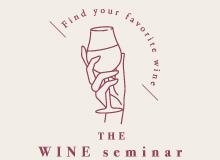 2020年12月3日(木) ワインセミナーを開催します。