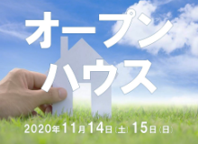 11月14日(土)・15日(日) オープンハウスを開催します。