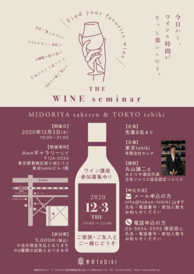 ワインセミナーを開催します。