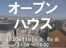 11月7日(土)・8日(日) オープンハウスを開催します。