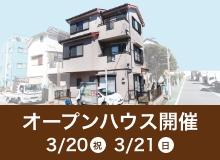 3月20日(祝)・21日(日) オープンハウスを開催します